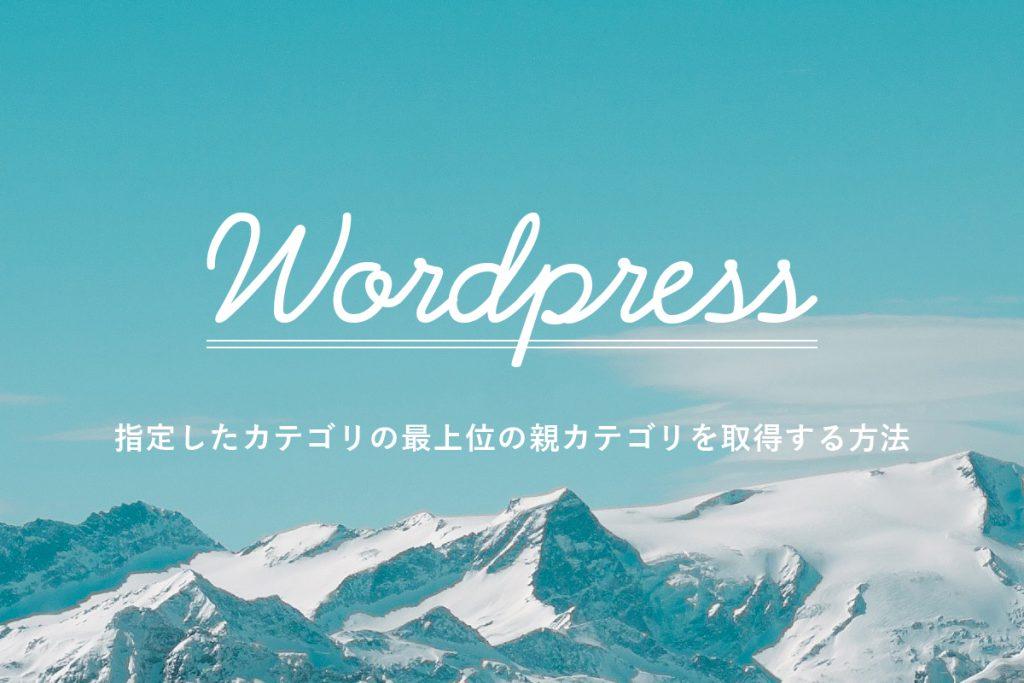 WordPressで指定したカテゴリの最上位の親カテゴリを取得する方法