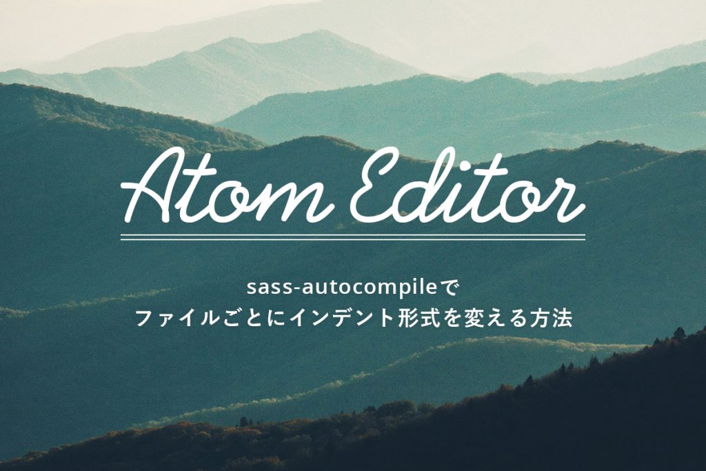 Atomの「sass-autocompile」でファイルごとにインデント形式を変える方法
