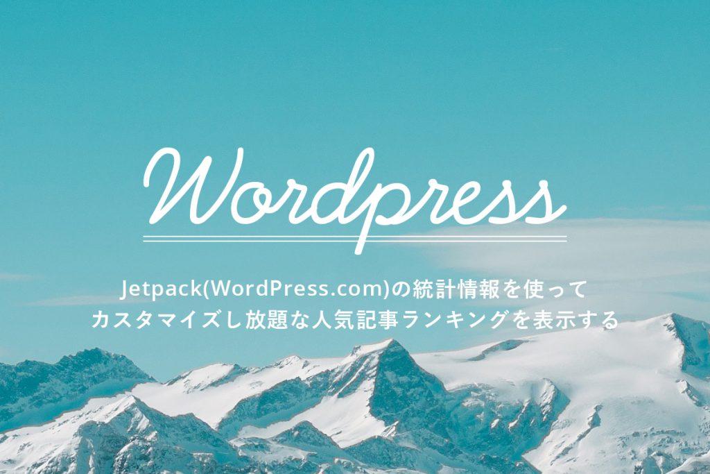 Jetpack(WordPress.com)の統計情報を使ってカスタマイズし放題な人気記事ランキングを表示する