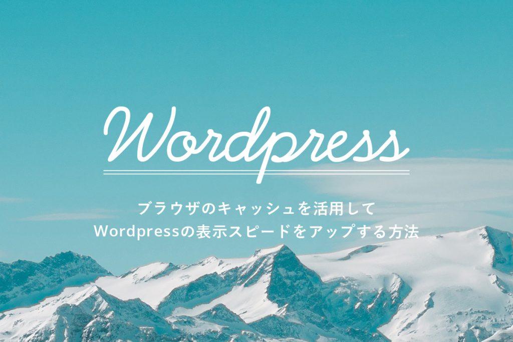 ブラウザのキャッシュを活用してWordPressの表示スピードをアップする方法